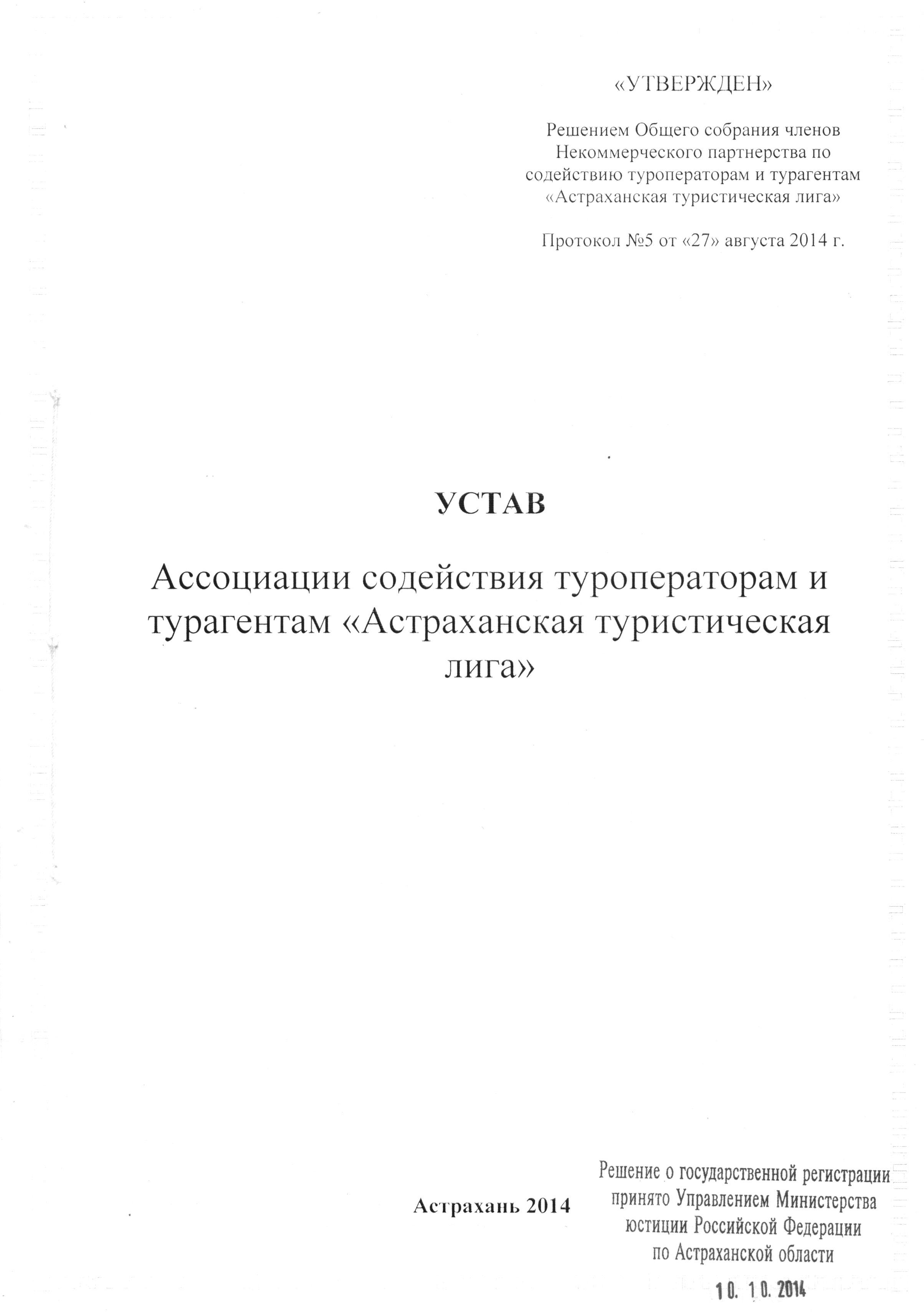 Устав 1 (2)